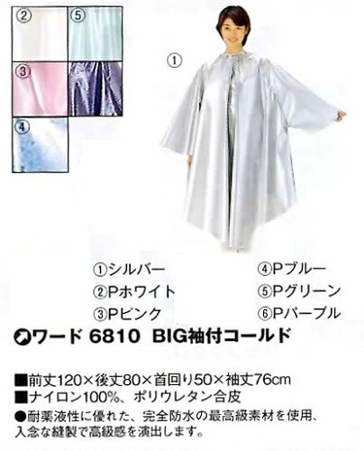 ワード 6810 BIG袖付コールド Pピンク