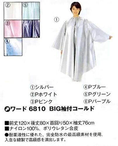 ワード 6810 BIG袖付コールド Pグリーン