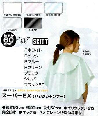 スーパーEX Pホワイト