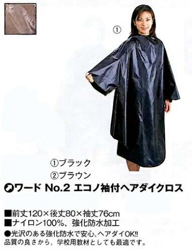 ワード No.2 エコノ袖付ヘアダイクロス ブラウン