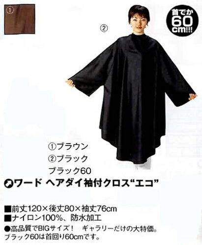 """ワード ヘアダイ袖付クロス""""エコ"""" ブラウン"""