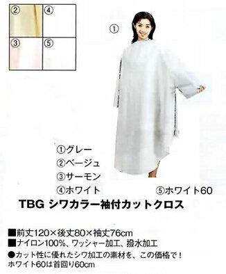 TBG シワカラー袖付カットクロス グレー