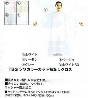 TBG シワカラーカット袖なしクロス サーモン