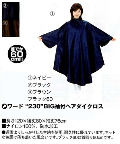"""ワード """"230""""BIG袖付ヘアダイクロス ブラック60"""