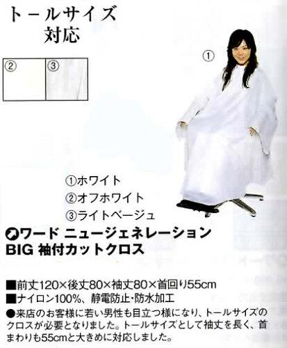ワード ニュージェネレーションBIG 袖付カットクロス オフホワイト