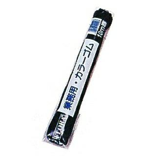 業務用カラーゴム 10m ブラック