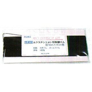 フローラ エクステンション用極細ゴム 黒