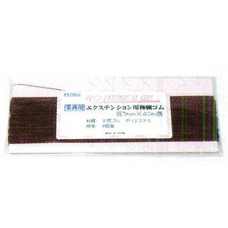 フローラ エクステンション用極細ゴム 茶