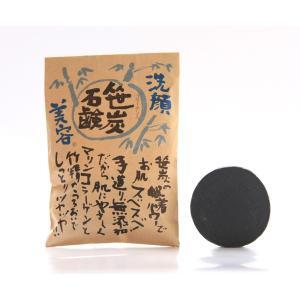 コラーゲン入 笹炭洗顔石鹸 100g×3個セット
