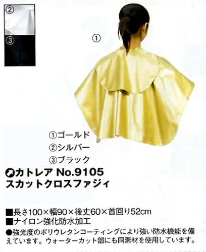 カトレアNo.9105 スカットクロスファジィ ゴールド