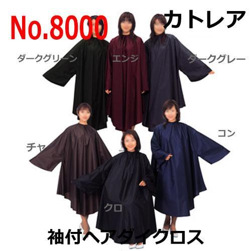 カトレアNo.8000 袖付ヘアダイクロス コン