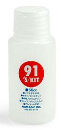 S KIT ソフトボトル56 SK91