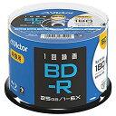 ビクター 録画用BD-R 1回録画用 6倍速 VBR130RP50SJ2 50枚入の価格を調べる