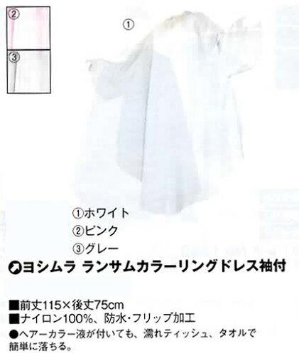 ヨシムラ ランサムカラーリングドレス袖付 グレー