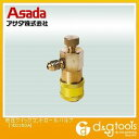 (アサダ) 低圧クイックコントロールバルブ (Y03350A)