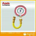 (アサダ) 圧力計付ホース(容器用圧力計) (Y02002A)