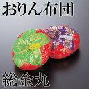 (中村商事)おりん布団 総金丸 おりん専用布団 仏壇用 仏具