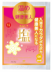 温め健康美人 hot beauty SALT塩 30g 入浴剤