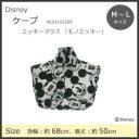 Disney(ディズニー) ミッキーマウス モノミッキー ケープ 0634103300