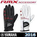 YAMAHA インプレスリミックス 2016 RMXメンズグローブ Y16GSL WH M 23 24cm