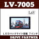 LV-7005 L&V Listening Visual LEDバックライト搭載 7インチワイドVGAカラーリアモニターの画像