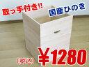 【国産ひのき】片づけ上手 横型 大木製 木箱 取っ手付きの画像