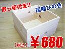 【国産ひのき】片づけ上手 横型 小木製 木箱 取っ手付きの画像