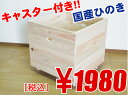 【国産ひのき】片づけ上手 押し入れ用木製 木箱 キャスター付きの画像