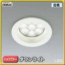 オーデリック ODELIC LEDハイパワーダウンライト 高効率タイプ OD262064 白色タイプ