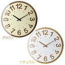 掛け時計 Hagen ハーゲン CL-9598 BN ブラウン・NA ナチュラル