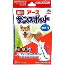 アース・バイオケミカル 薬用アースサンスポット 中型犬用 1.6gX3 アース・ペット