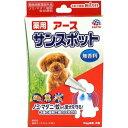 アース・バイオケミカル 薬用アースサンスポット 小型犬用 0.8gX3 アース・ペット