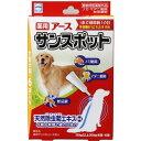 薬用 アース サンスポット 大型犬用 6本入り アース・サンスポット アース・ペット