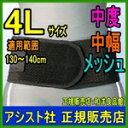 スーパースレンダー ブラック パット付 4Lサイズ(130~140cm)