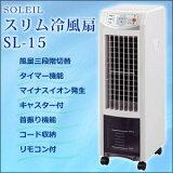 ASAHI/アサヒ SL-15 ソレイユ スリム冷風扇 ホワイト