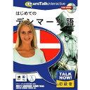 Talk Now! はじめてのデンマーク語