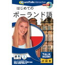 Talk Now! はじめてのポーランド語