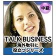 Talk Business 海外取引に役立つアメリカ英語