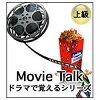 インフィニシス 3980 Movie Talk ドラマで覚える英語 for DVD