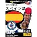 インフィニシス 3983 Movie Talk ドラマで覚えるスペイン語