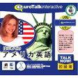 Talk Now! はじめてのアメリカ英語USBメモリ版 インフィニシス
