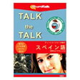 Talk the Talk ティーンエージャーが話すスペイン語forDVD/WIN MAC