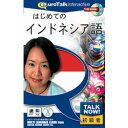 Talk Now! はじめてのインドネシア語