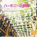第68回全日本合唱コンクール ハーモニーの祭典 2015 高等学校部門 Vol.5 Bグループ