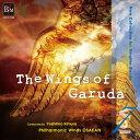 小編成レパートリーコレクション Vol.7 ガルーダの翼