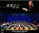 「音楽は心」 野庭高等学校(4枚組)