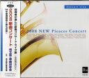 2008 新曲コンサート 埼玉県・楽曲研修会(CD2枚組)