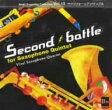 ブレーン・アンサンブル・コレクション Vol.13 サクソフォーン・アンサンブル「セカンド・バトル」
