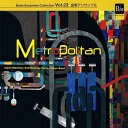 ブレーン・アンサンブル・コレクション Vol.23 金管アンサンブル「メトロポリタン」