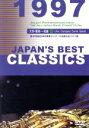 (大学・職場・一般編)ジャパンズ・ベスト・クラシックス 1997/JAPAN'S BEST CLASSICS 1997